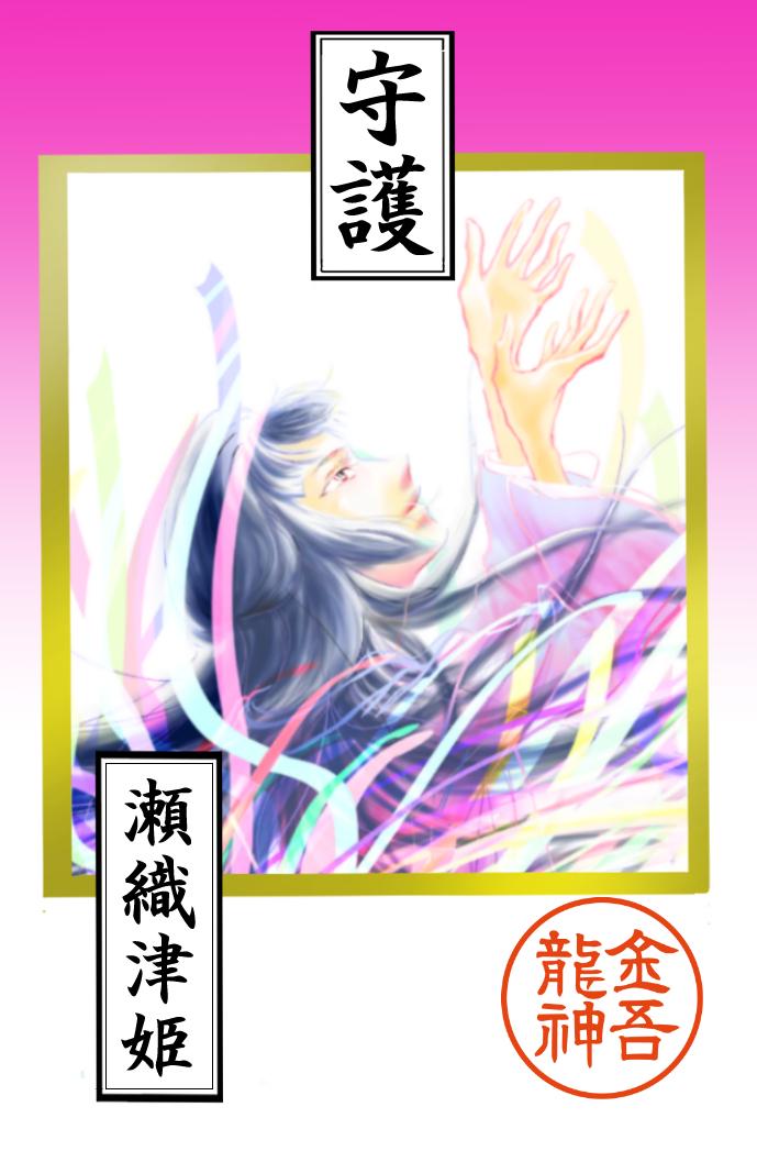 夏越大祓(瀬織津姫神カード型お守り)画像