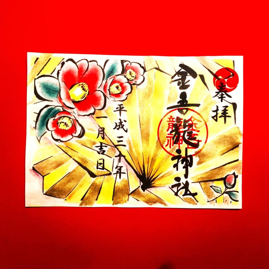 「金扇と椿」限定御朱印(1月)の画像