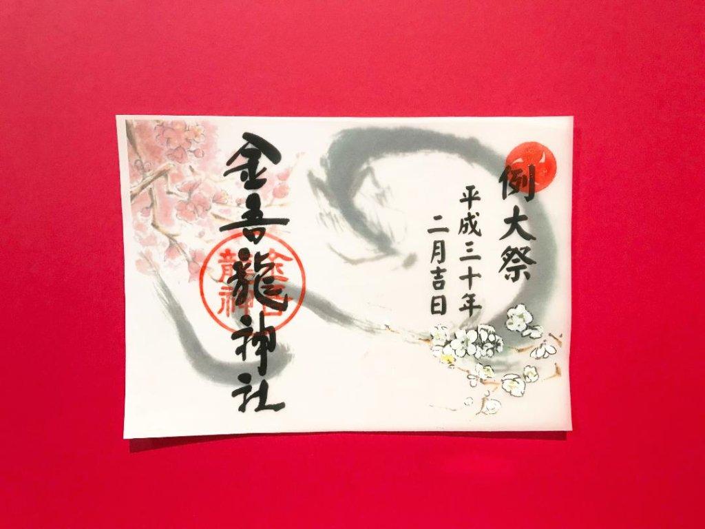 2月限定御朱印「紅白梅と龍」の画像