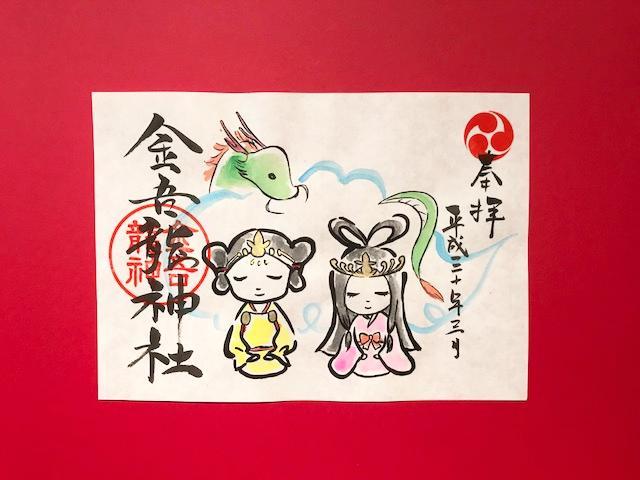 3月限定御朱印「龍神の夫婦神」の画像
