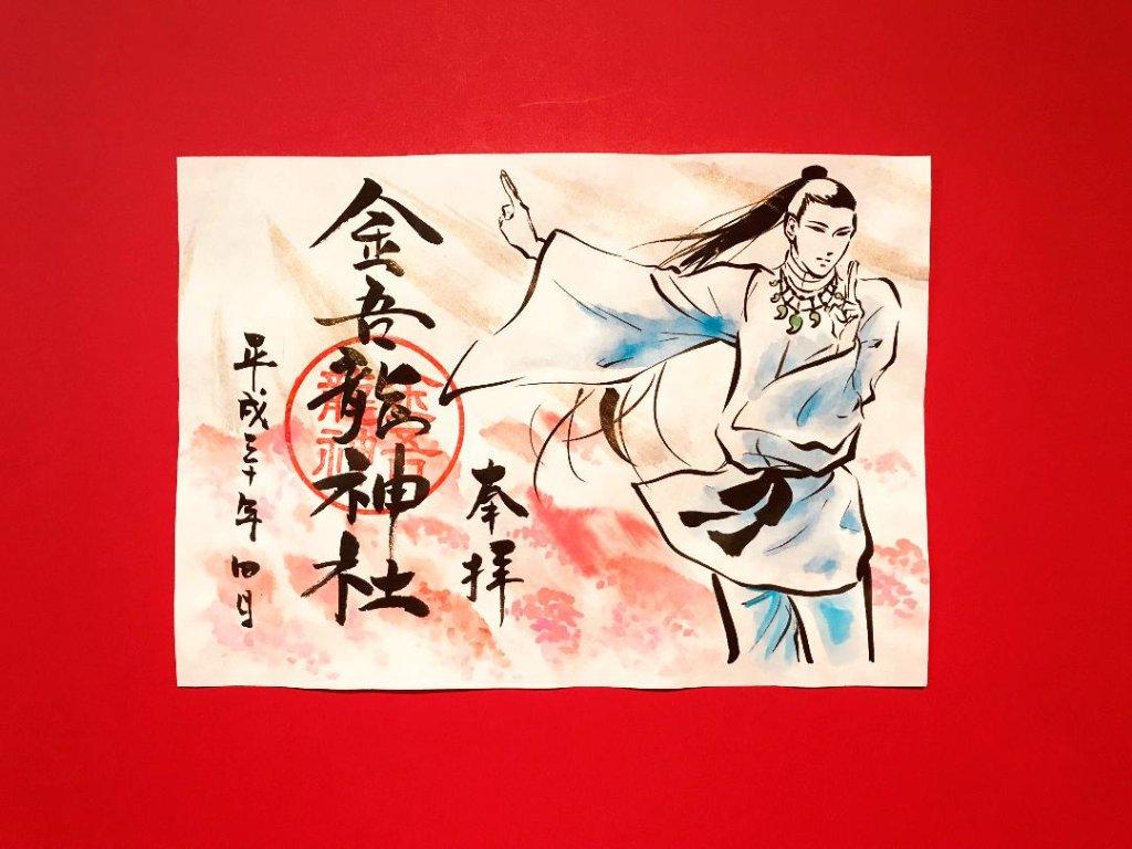4月限定御朱印「千本桜と伝説の預言者」の画像