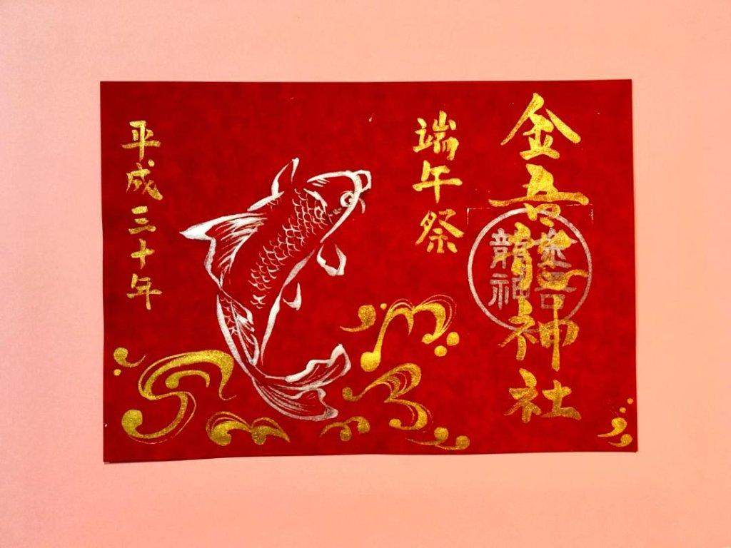 GW限定御朱印「登龍門伝説(前編)・鯉の滝登り」の画像