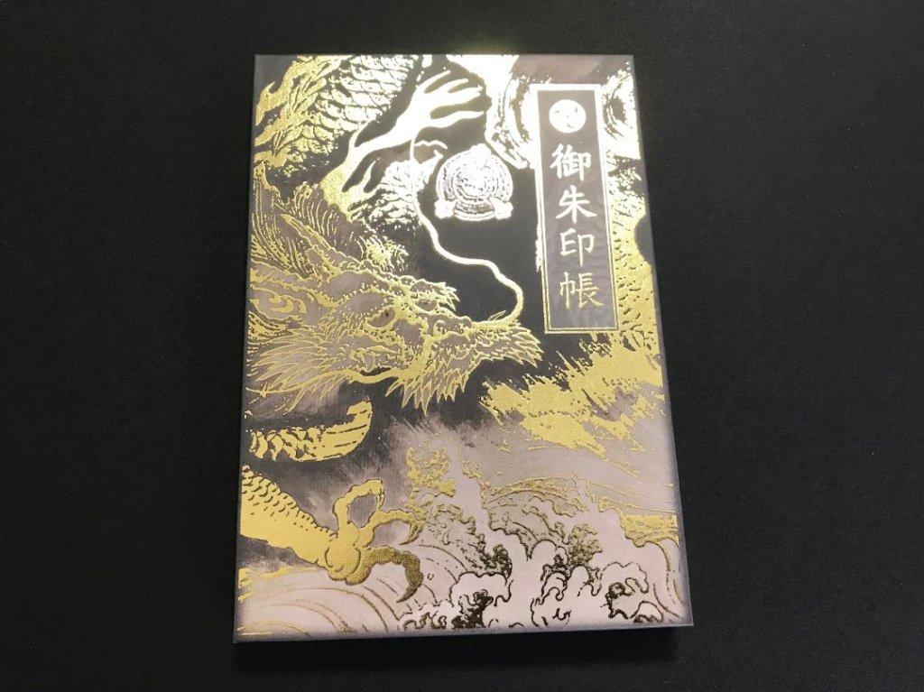 御朱印帳『黄金に輝く金龍』特別返礼品の画像