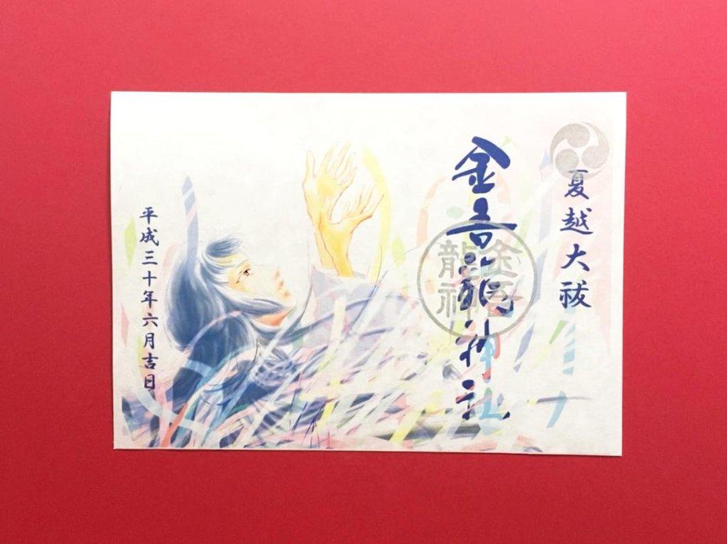 6月限定御朱印「夏越大祓」瀬織津姫神の舞の画像