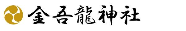 金吾龍神社 Web授与所