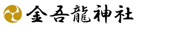 金吾龍神社 Web授与所 日本全国郵送/御朱印・お守り・ご祈祷・御祈願
