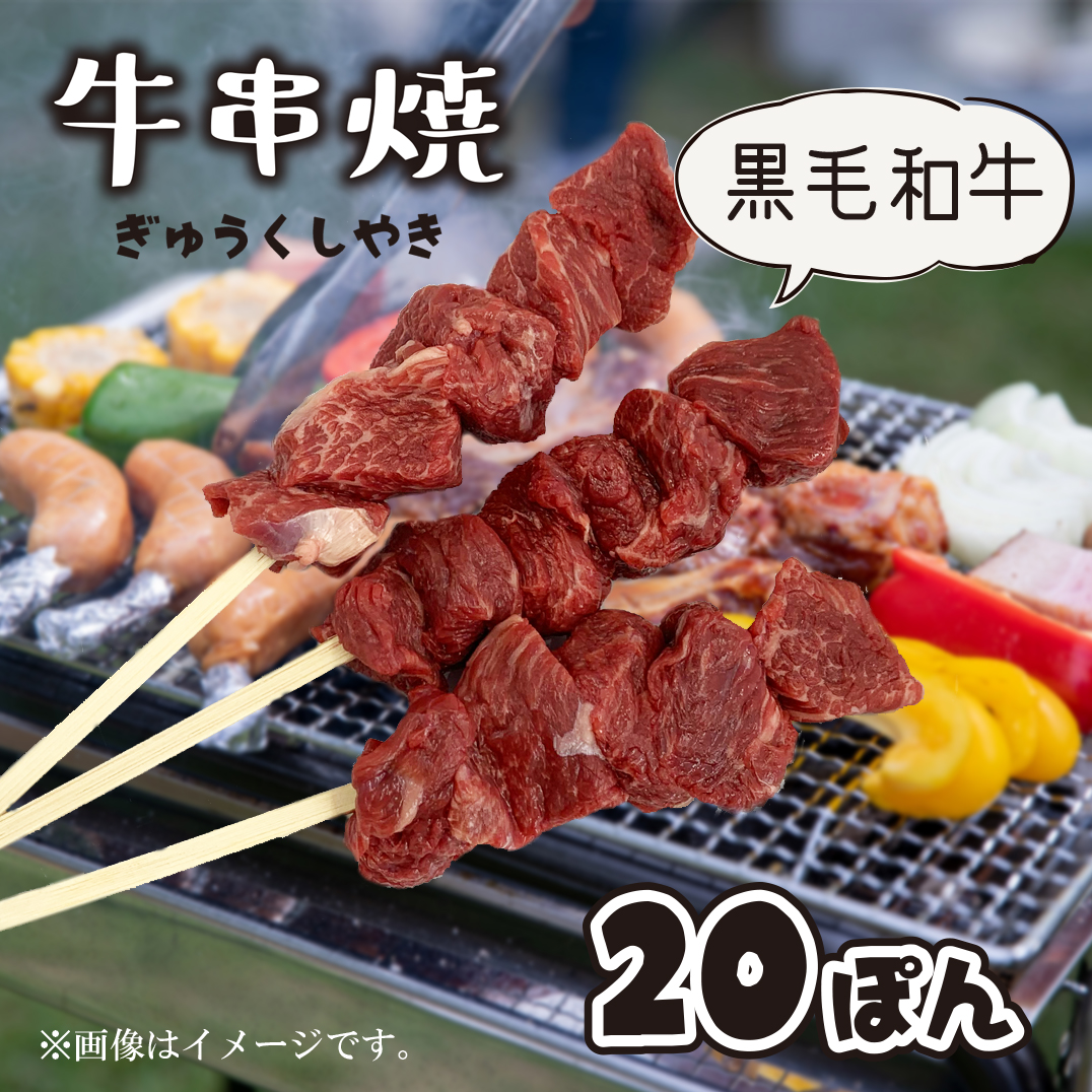 牛串焼(黒毛和牛)20本入(タレ付)画像