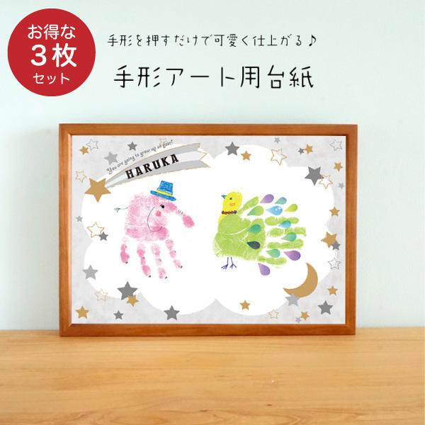 【お得な3枚セット】手形・足形アート用台紙【スター柄】画像