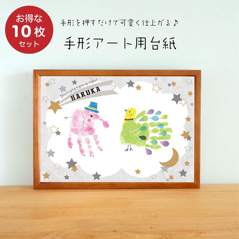 【お得な10枚セット】手形・足形アート用台紙【スター柄】画像