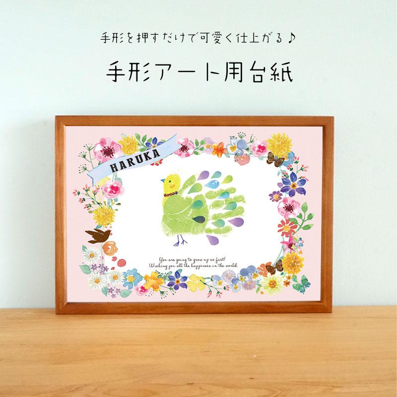 手形・足形アート用台紙【フラワー柄】画像