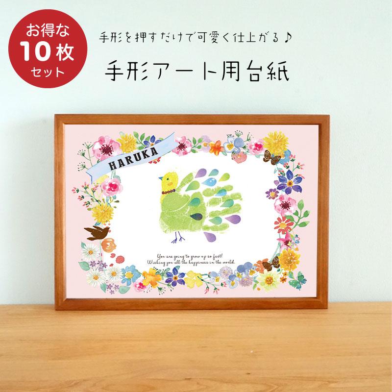 手形・足形アート用台紙【花柄】お得な10枚セット画像