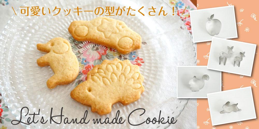 可愛いくて珍しい形のクッキーの型をたくさん集めました!