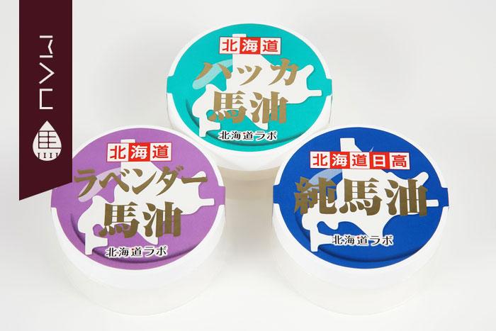 北海道馬油クリーム 3種類 各20ml 北海道日高 馬油 保湿 美肌 美白 火傷 傷 北海道ラボ画像