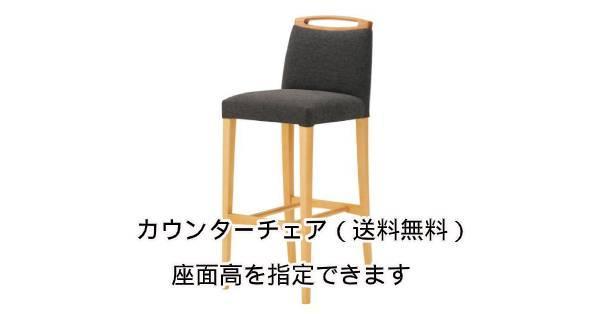木製 座面高:65~76.5cm アモード 5N-OA画像