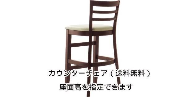 木製 座面高:60~70cm カノッサ DB画像