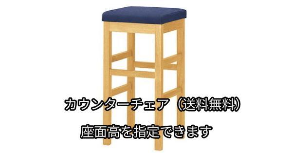 木製 座面高:50~60cm サクマ NA画像