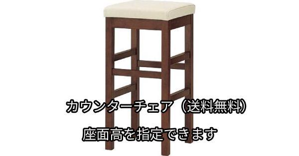 木製 座面高:50~60cm サクマ JB画像