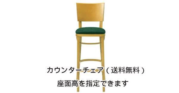 木製 座面高:65~80cm ショコラ NA画像