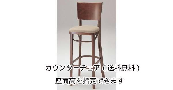 木製 座面高:65~80cm ショコラ BR画像