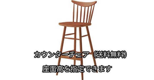 木製 座面高:58~73cm セトル 3N画像