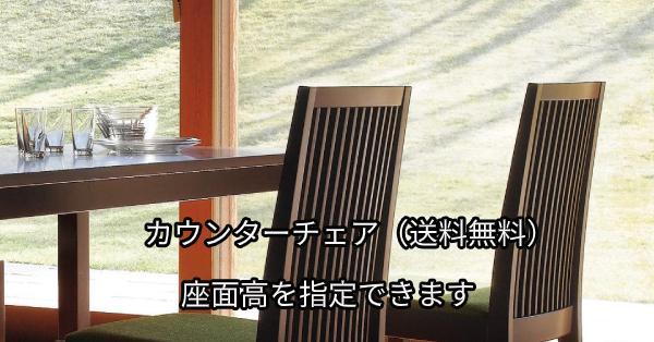 木製 座面高:57~73cm ソナール 1N画像