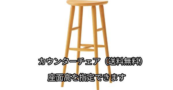 木製 座面高:70~75cm ソルド 5NL画像