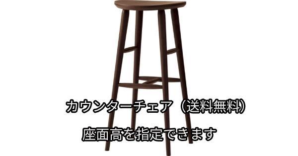木製 座面高:70~75cm ソルド 1N画像