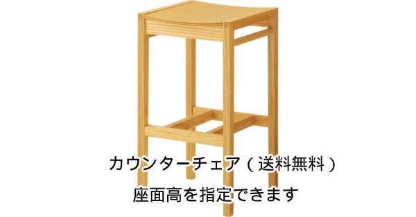 木製 座面高:49~67.5cm チリオ-1 5N プライウッド画像