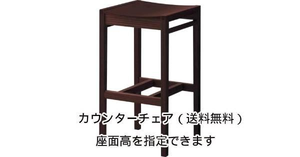 木製 座面高:49~67.5cm チリオ-1 1N プライウッド画像