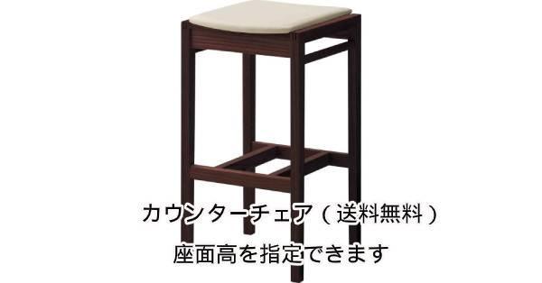 木製 座面高:52~70.5cm チリオ-2 1N画像