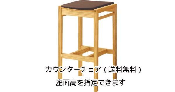 木製 座面高:52~70.5cm チリオ-2 5N画像