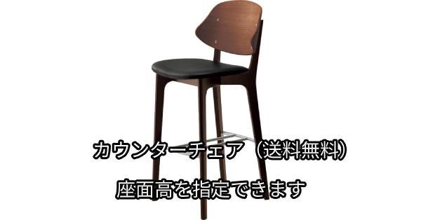 木製 座面高:59~74cm テミス-C-1N-MD画像