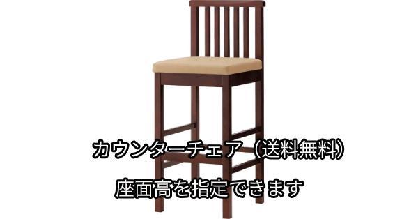 木製 座面高:57~70.5cm ナルエ 1N画像