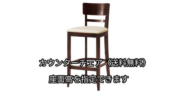 木製 座面高:60~67.5cm プレミス 1N画像