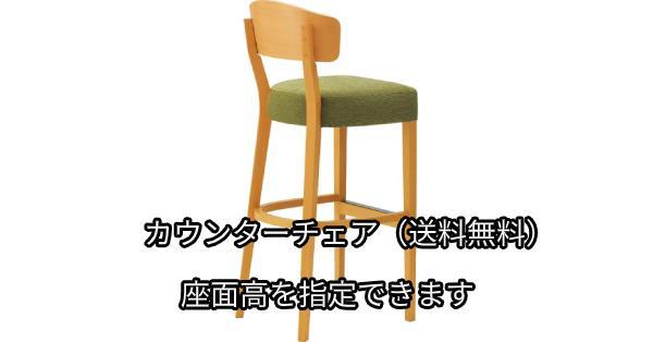 木製 座面高:62~76.5cm マニコ-A 5NL画像