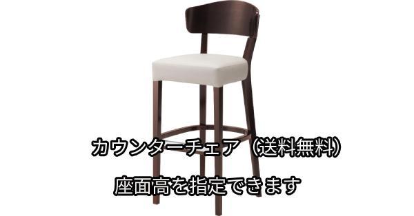 木製 座面高:62~76.5cm マニコ-A 1N画像