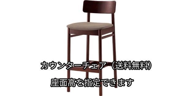 木製 座面高:53~70.5cm ミナス 1N画像