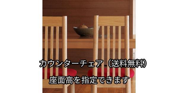 木製 座面高:53~70cm ミナト NA画像