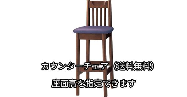 木製 座面高:53~70cm ミナト JB画像