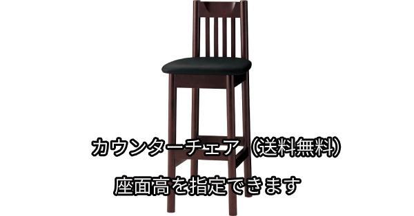 木製 座面高:53~70cm ミナト 1N画像