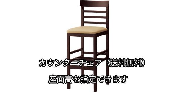 木製 座面高:52~70.5cm ミネラ 1N画像