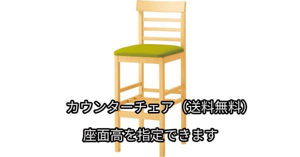 木製 座面高:52~70.5cm ミネラ 5N画像