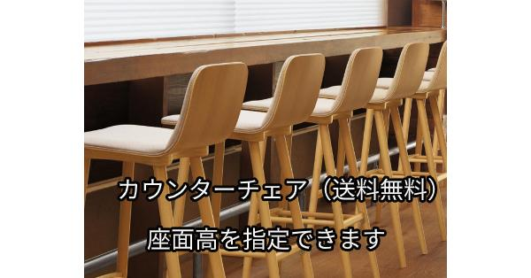 木製 座面高:71~76.5cm ムント 5N画像