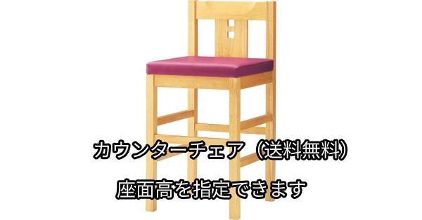 木製 座面高:50~60cm ユズ NA画像