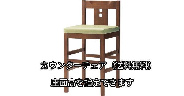 木製 座面高:50~60cm ユズ JB画像
