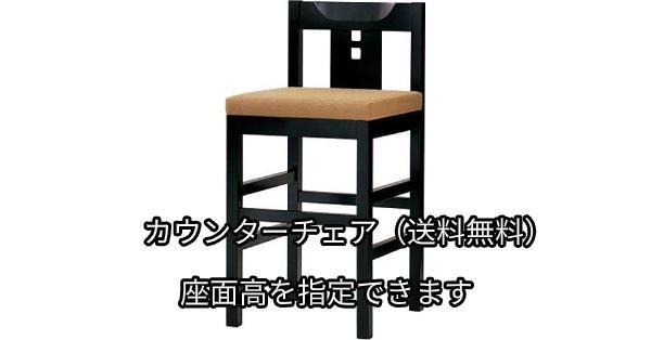 木製 座面高:50~60cm ユズ 6T画像