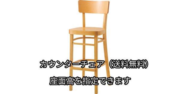 木製 座面高:57~72cm ラソール-1 NA画像