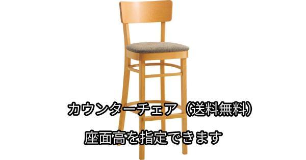 木製 座面高:61~76cm ラソール-2 NA画像