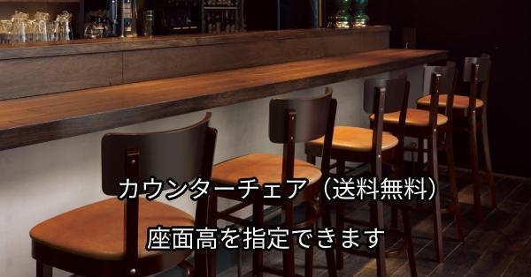木製 座面高:61~76cm ラソール-2 DB画像
