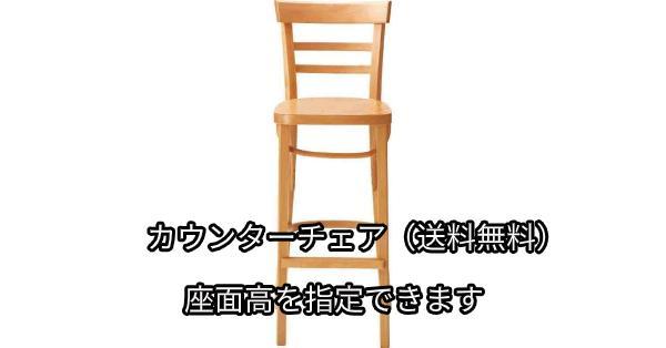 木製 座面高:65~74.5cm リカータ-1 NA画像